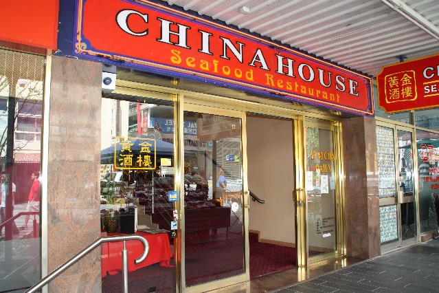 China House Chinese Restaurant Brisbane